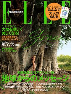 ELLE JAPON|エル・ジャポン 2020年8月号 | 楽天マガジン:450誌以上 ...