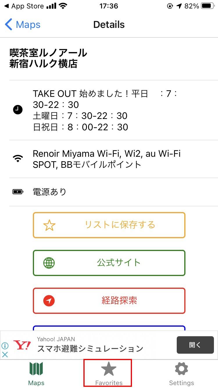 電源Wi-Fi 情報