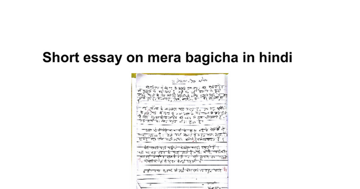 bagicha in hindi Get bagicha meaning in english at best online dictionary website translate hindi word बग़ीचा in english with its transliteration.