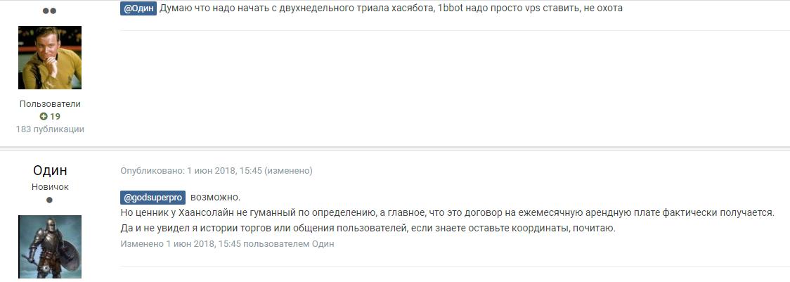 Обзор Haasbot: отзывы пользователей о платформе