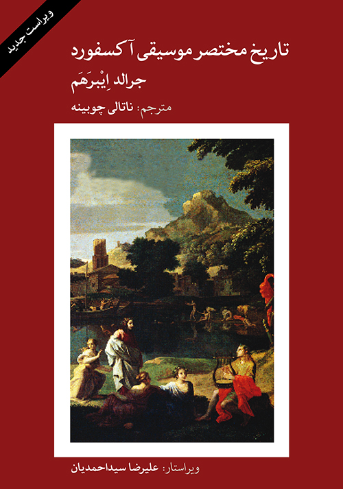 کتاب تاریخ مختصر موسیقی آکسفورد جرالدایبرهم ناتالی چوبینه انتشارات ماهور