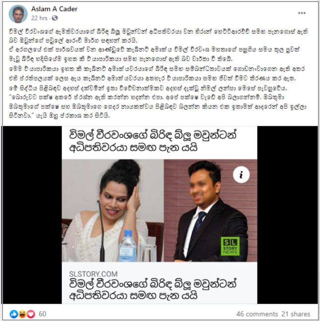 D:\AAA -Fact Checking\Completed\AAA-Publish\Sinhala\2021\Wimal Weerawansa\e2008dd3-69ed-4ebd-97ac-847b35c9dcb6.png