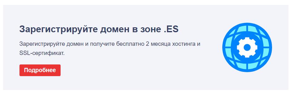 Блок с ссылкой «Зарегистрируйте домен в зоне .ES»