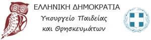C:\Users\Νίκος\Desktop\ΥΠΑΙΘ-LOGO.jpg