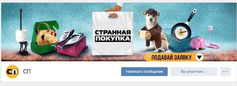 конверсионные элементы на обложке группы ВКонтакте