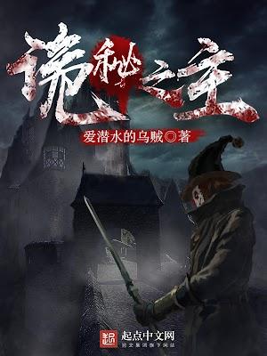 Quỷ Bí Chi Chủ  - 诡秘之主