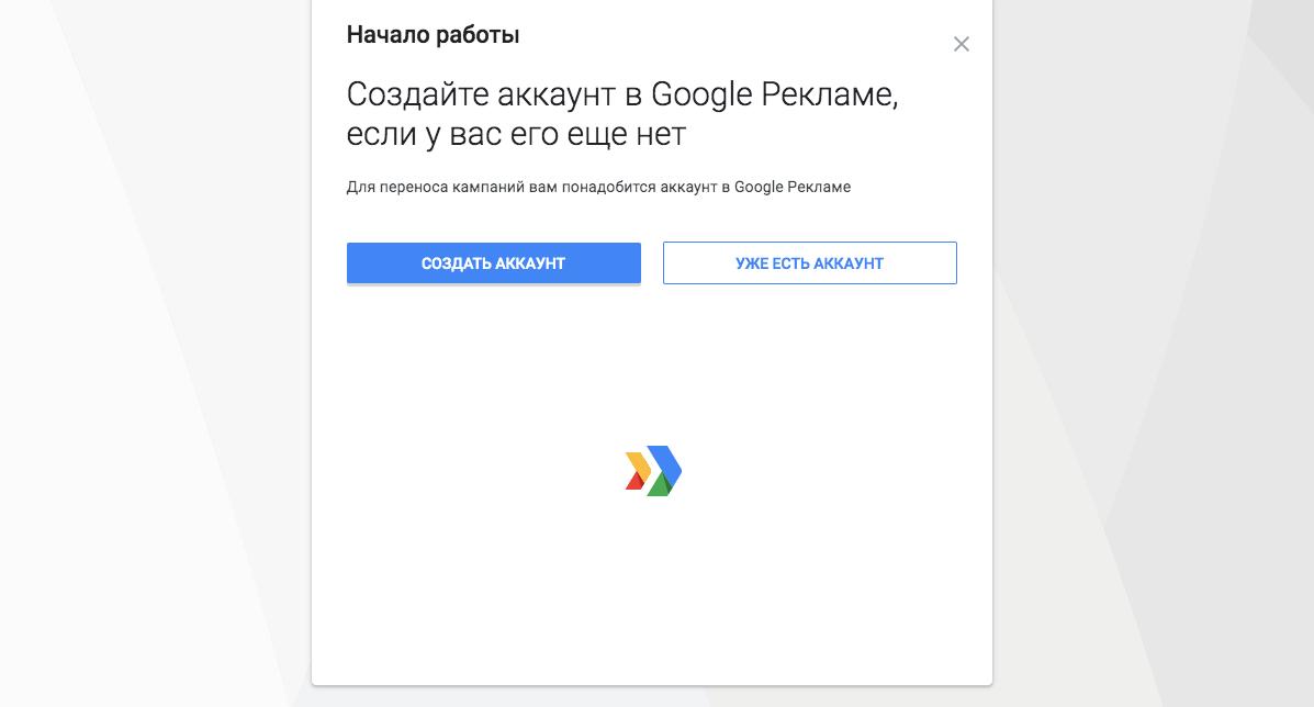 Сервис предложит зарегистрироваться или создать новый аккаунт