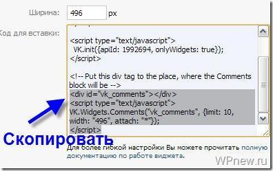Как установить комментарии из Вконтакте на свой сайт?