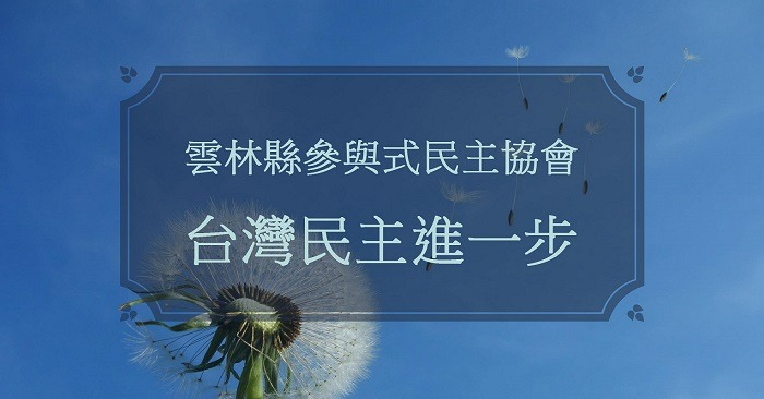 邀請您一同助印<2020龍潭村參與式預算實踐紀實手冊>