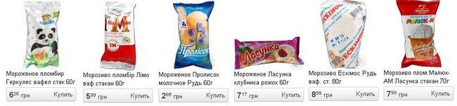 мороженое.JPG