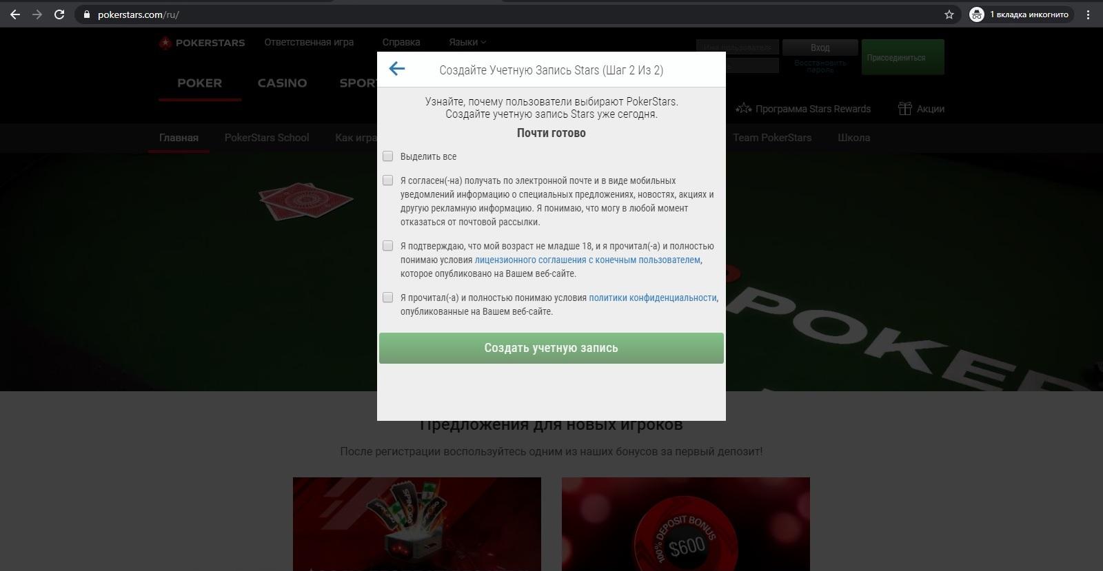 Регистрация на ПокерСтарс - инструкция и полезные советы - Фото 3