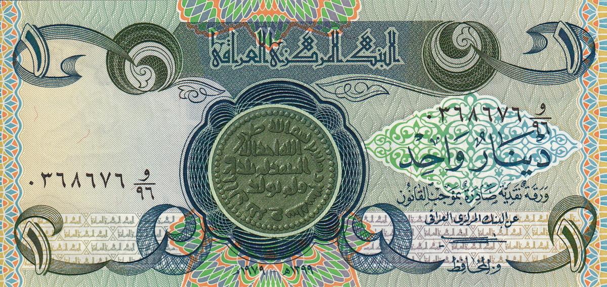دينار واحد عام 1979 العراق القطعة النقدية