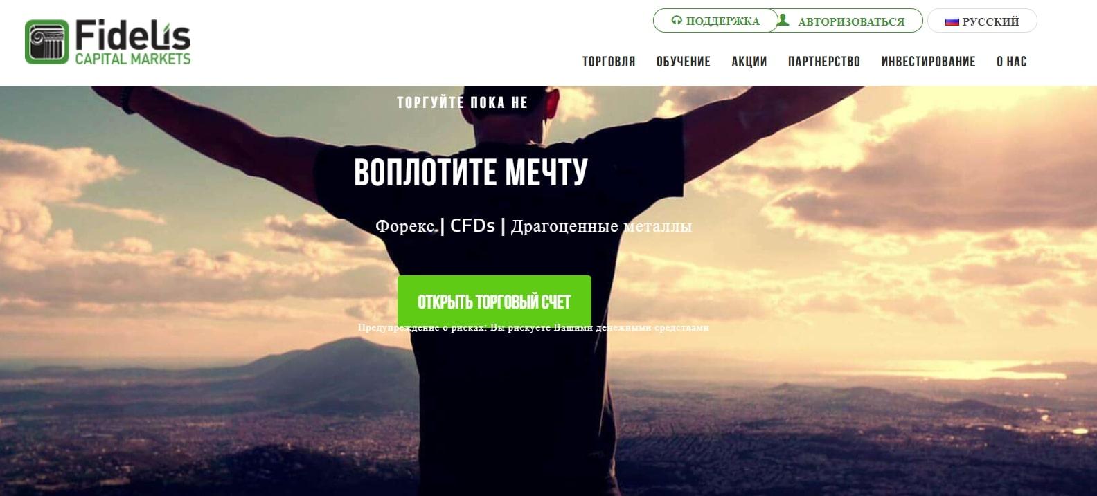 Fidelis Capital Markets: отзывы о брокере, условия торговли реальные отзывы