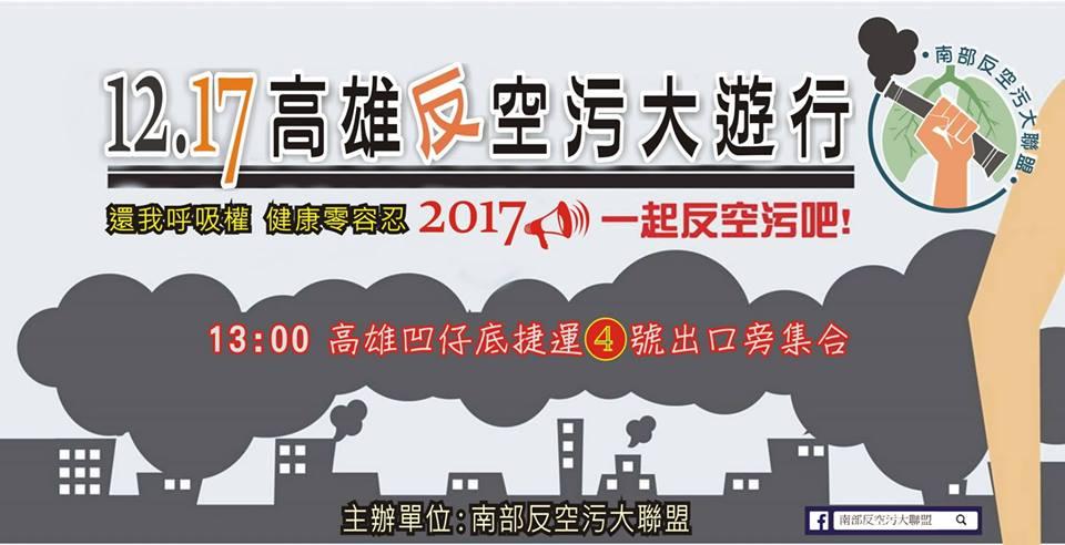 2017反空污抗暖化救健康大遊行