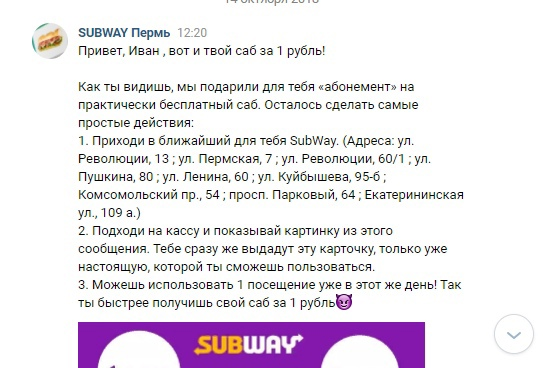 «Саб за 1 рубль» или х200 от бюджета в общепите, изображение №10