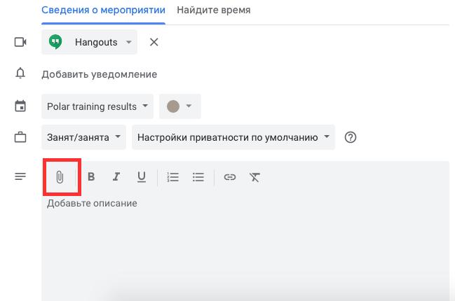 Функция «Найти время» в Google Calendar