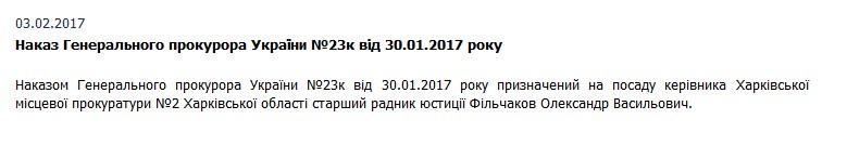 Прокурор Александр Фильчаков: вместо срока и нар — повышение 25