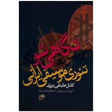 کتاب نگاهی نو به تئوری موسیقی ایرانی کلنل علینقی وزیری انتشارات نای و نی