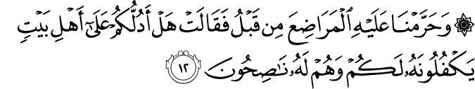 al_qashash_28_12.png