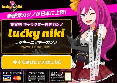 LuckyNiki