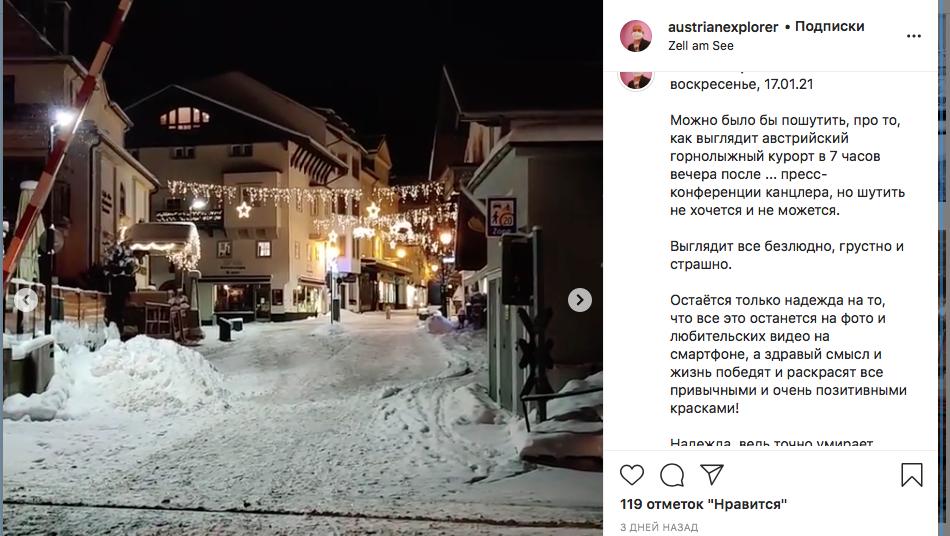 Пустые улицы курортов Австрии стали иллюстрацией локдауна