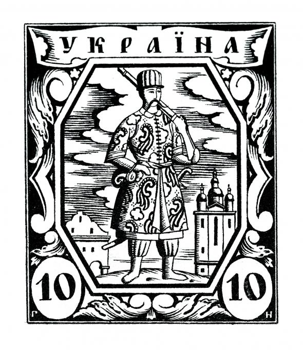 У проекті марки часів Гетьманату Павла Скоропадського Георгій Нарбут використав символ Війська Запорозького– козака змушкетом