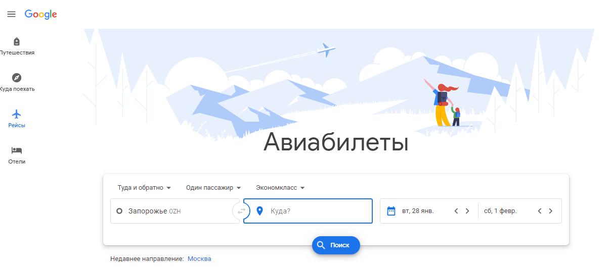 сервис Google по бронированию авиабилетов