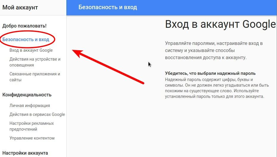 настройки аккаунта Google.jpg