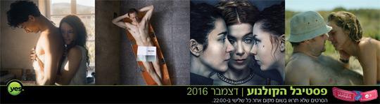 \\filesrv.yesdbs.co.il\HQ-Content_Public\yes12345\2016\דצמבר\שערים ובאנרים מאסף\2016_DEC_filmfestival.jpg