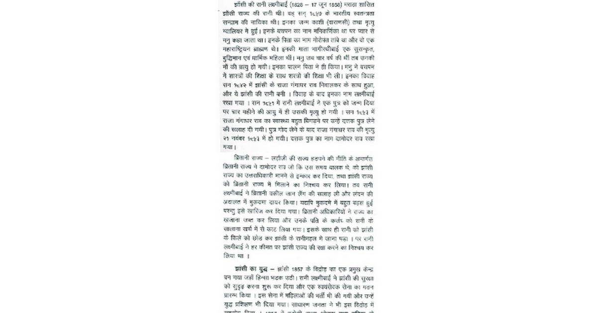 Essay on rani lakshmi bai in sanskrit language - Google Docs