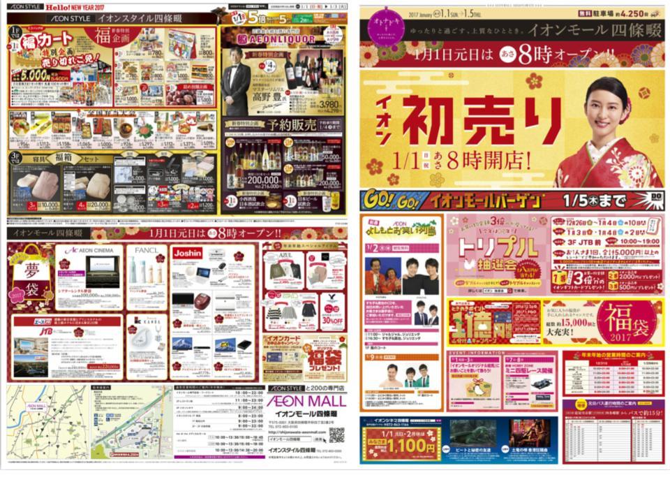A135.【四条畷】イオン初売り01.jpg