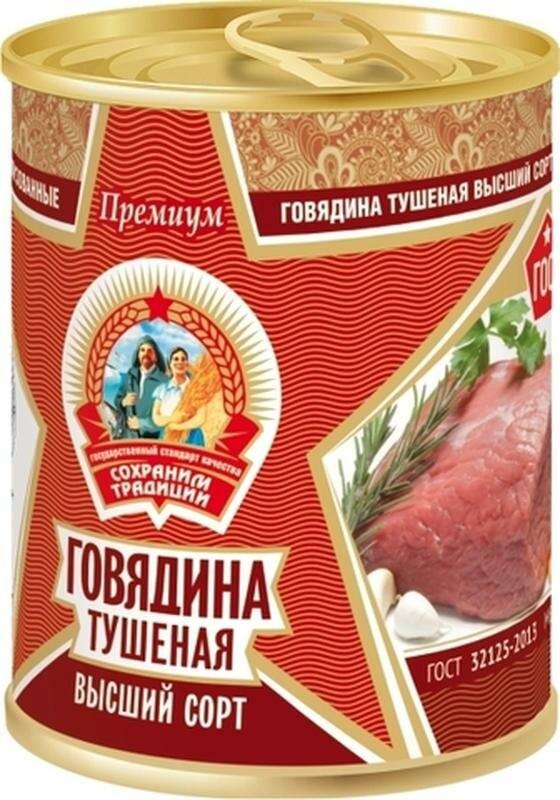 производители тушенки мясные консервы рейтинг говядина говяжья свинина свиная сохраним традиции