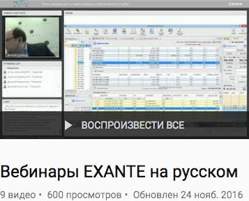 EXANTE вебинары