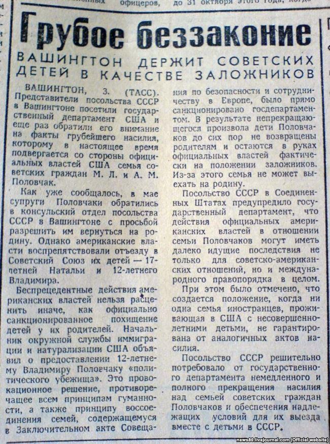 Публикация в одной из советских газет в августе 1980 года (фото с сайта http://news80.livejournal.com/