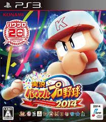 Jikkyou Powerful Pro Yakyuu 2014 .jpeg