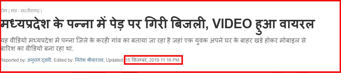 screenshot-khabar.ndtv.com-2019.09.17-20_07_24.png