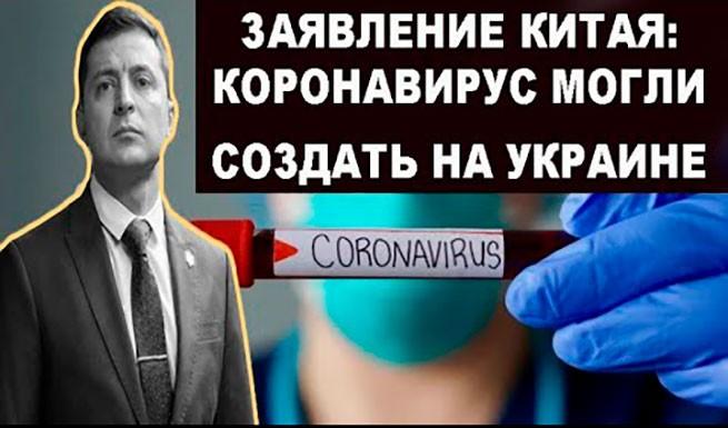 Заявление Китая: коронавирус могли создать на Украине