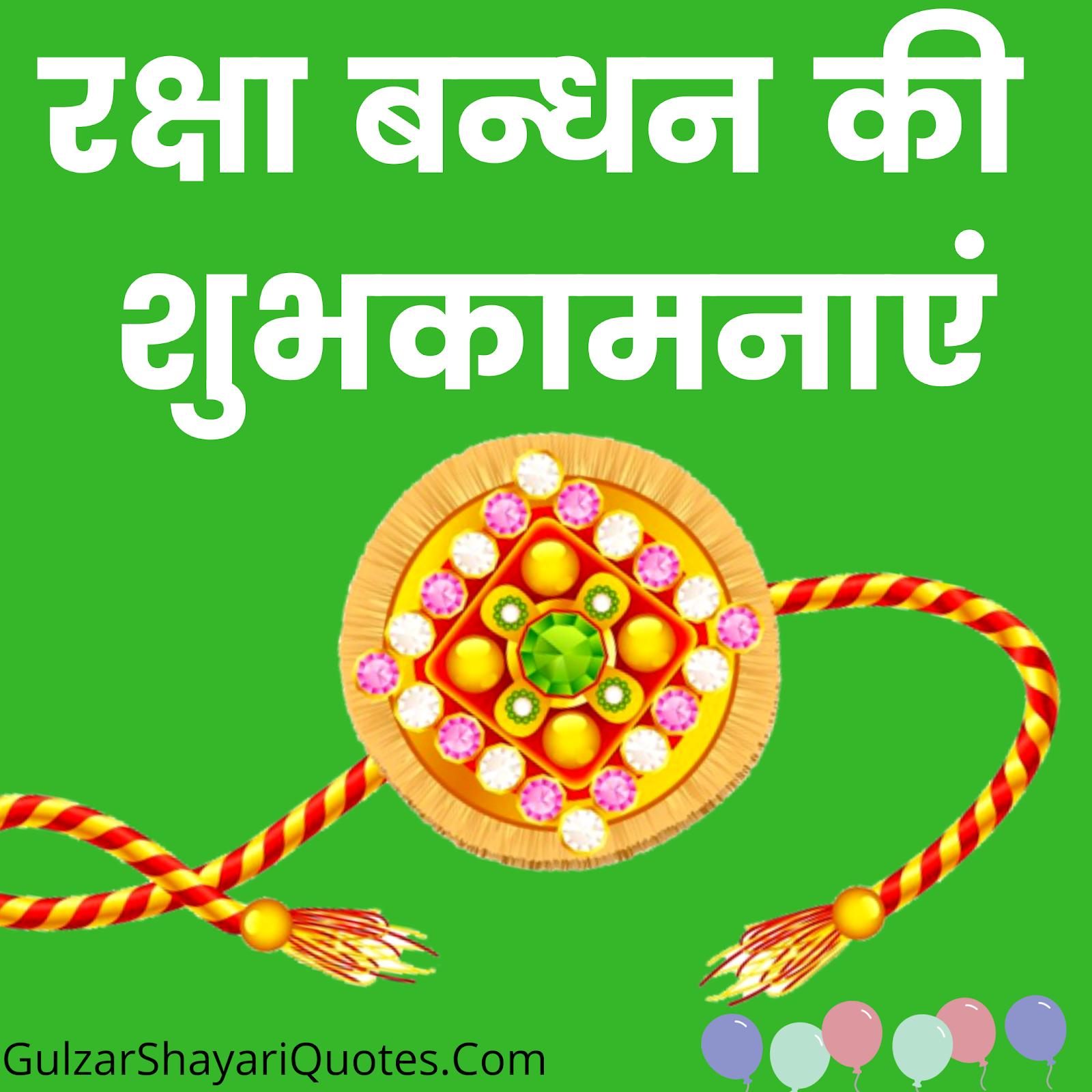Happy Raksha Bandhan 2020 Images, Quotes, Shayari and Videos