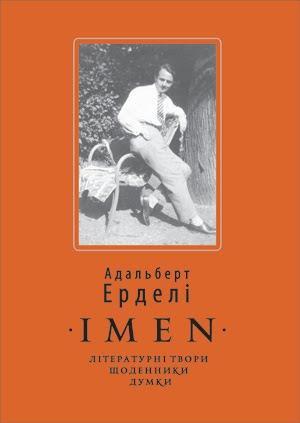 "В Ужгороді презентують книгу Адальберта Ерделі ""ІМЕN"": літературні ..."