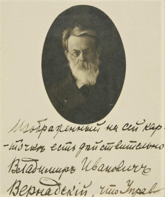 Володимир Вернадський (світлина 1918-го)
