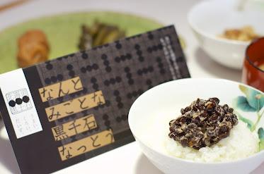 黒千石発芽納豆「なんとみごとな黒千石なっとう」(豆蔵)愛食フェアに登場!