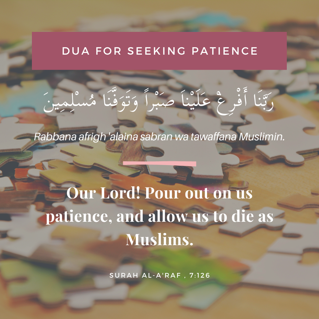 dua for patience and anger