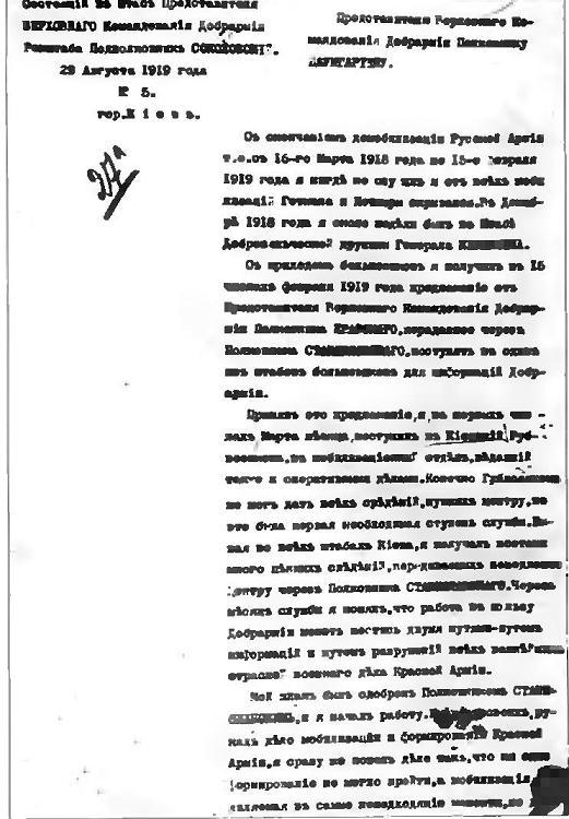 Доклад агента ВСЮР о проделанной работе в тылу большевиков, 1919 г., фото из архивов СБУ
