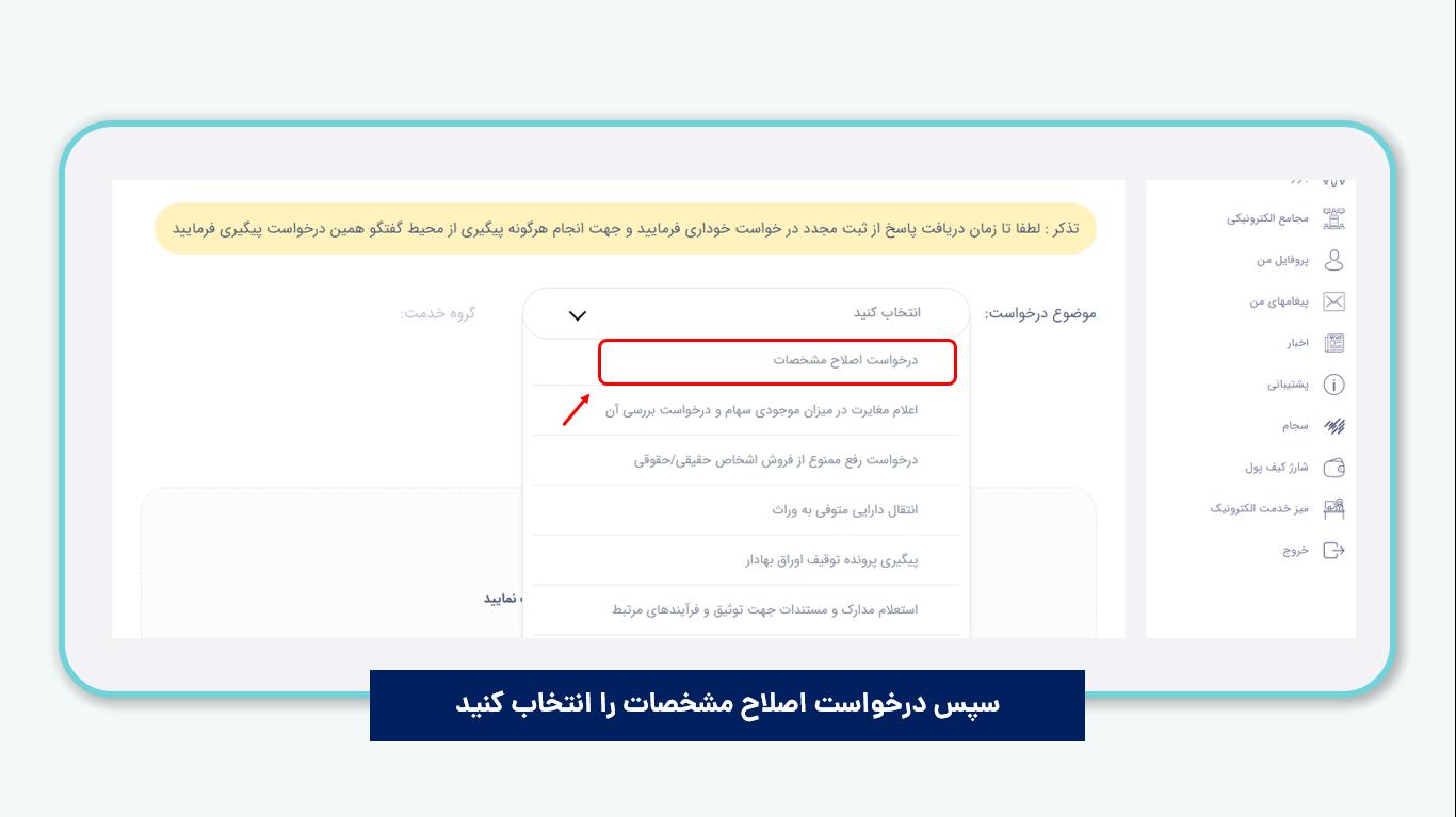 درخواست اصلاح مشخصات یا تجمیع کد بورسی
