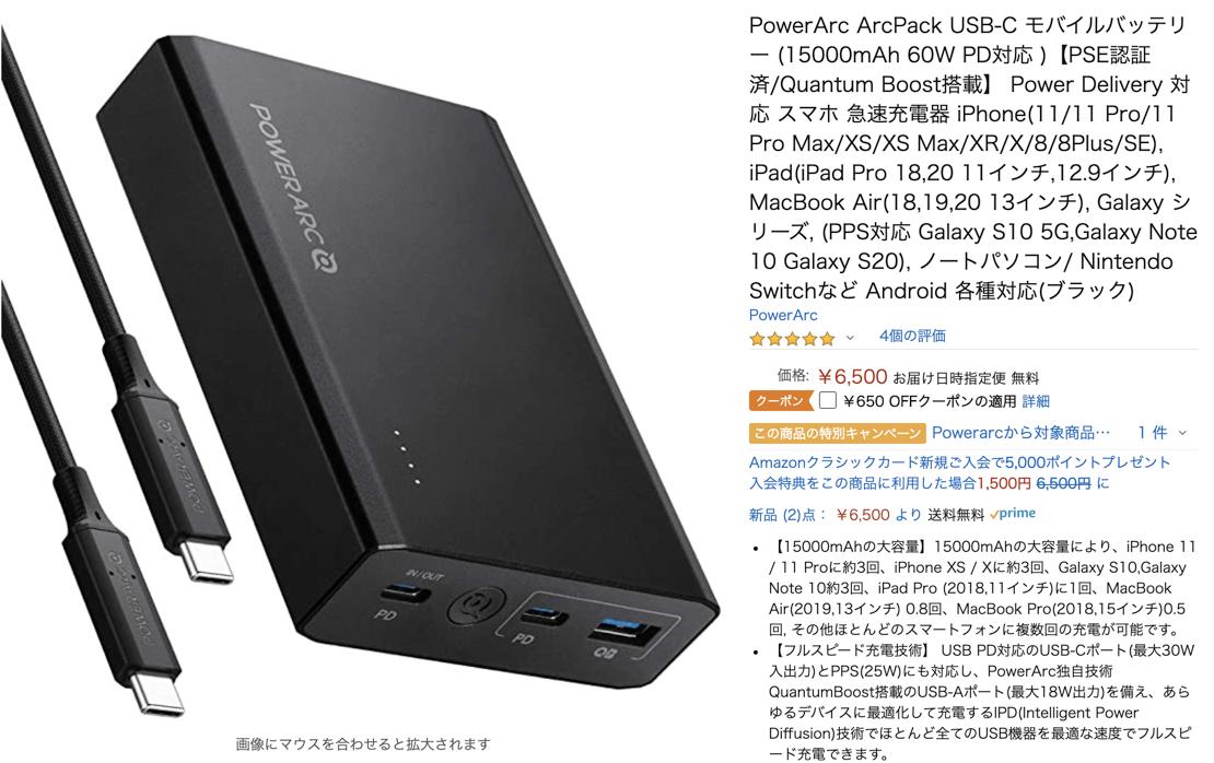 Amazonからの画像powerArc
