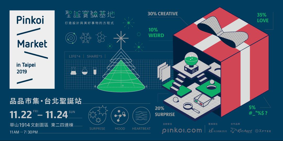 2019 pinkoi聖誕市集 品品市集