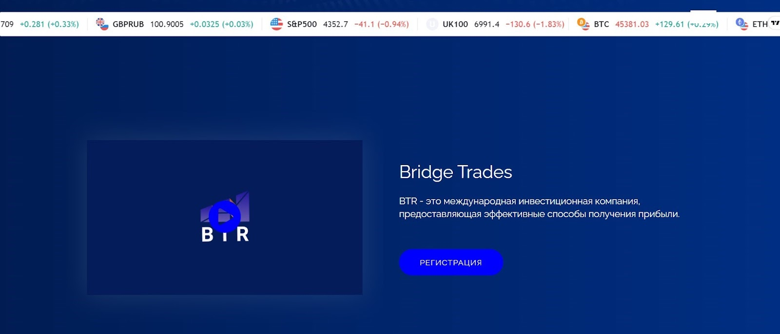 Bridge Trades: отзывы о платформе в экспертном обзоре 2021