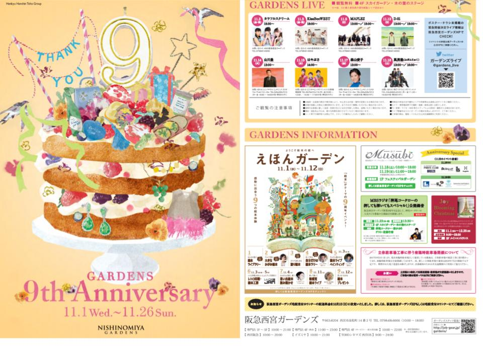 O019.【阪急西宮ガーデンズ】9th Anniversary01.jpg