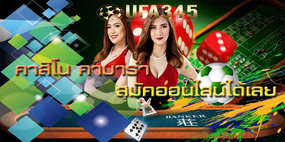 How to play Casino ufabet