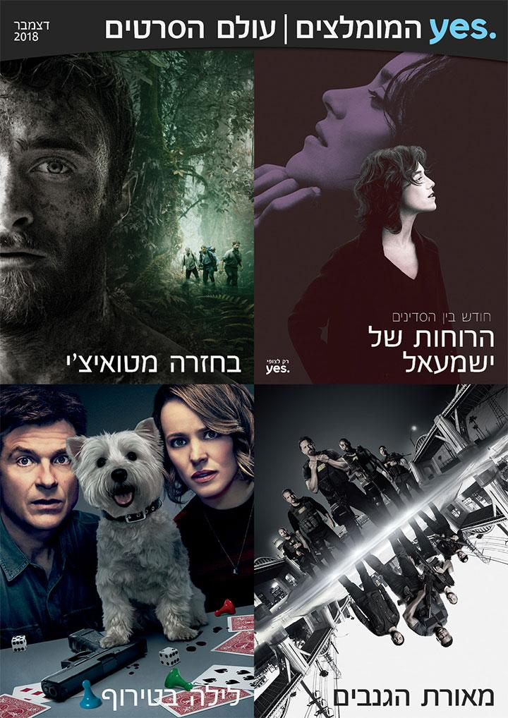 \\filesrv.yesdbs.co.il\HQ-Content_Public\yes12345\2018\דצמבר\עיצובים מאסף\2018_DECEMBER_MOVIES_page-3.jpg